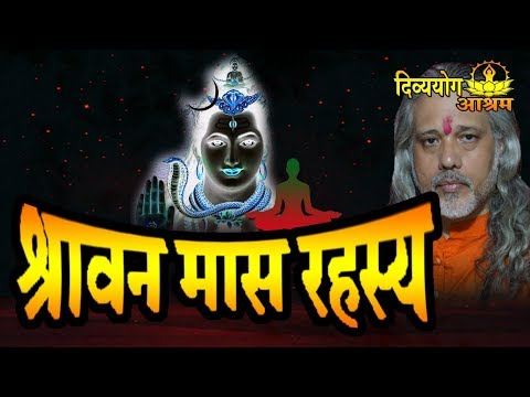 Repeat Live-  Shravan month mystery 2019  rules and puja