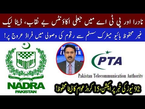 Fake accounts exposed in NADRA and PTA   12 January 2021   92NewsHD