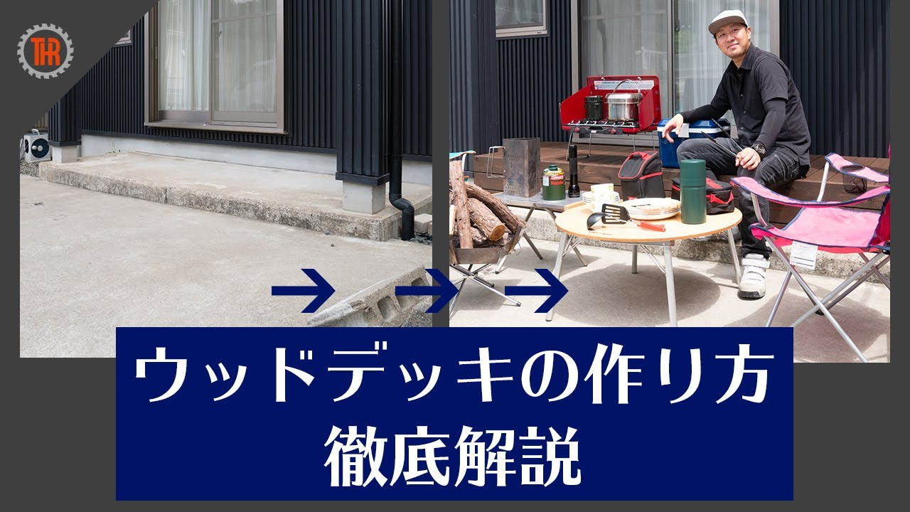 【解説動画】大工がウッドデッキの作り方を徹底解説いたします!Pt1【DIY】