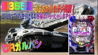 フル・スロットル/烈火戦車
