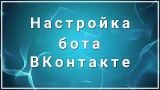 Налаштування бота ВКонтакте   Розставляємо типи подій
