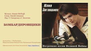 БОМБАРДИРОВЩИКИ - Юлия Зиганшина/ Julia Ziganshina