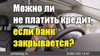 видео ЦБ лишил лицензий сразу три банка в Татарстане