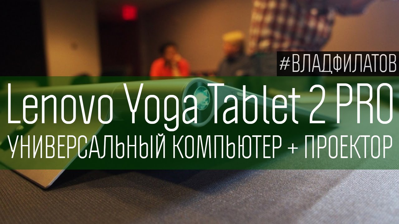 Lenovo Yoga Tab 3 Pro - обзор планшета с проектором - keddr.com .
