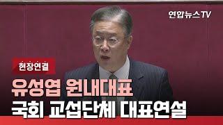 [현장연결] 유성엽, 국회 교섭단체 대표연설…정치개혁 강조 / 연합뉴스TV (YonhapnewsTV)