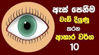 ඇස්වල පෙනීම වැඩිදියුණු කරන ආහාර 10 ක් - 10 Best Foods For Eye Health