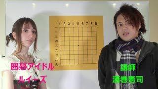 【第1回 ルール説明】 囲碁アイドルと一緒に囲碁を始めましょう。 囲碁...