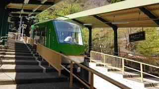 新緑の季節、大山ケーブルカーに乗車して来ました。 お得な切符は小田急...