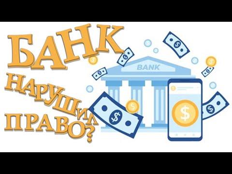 Злоупотребление правом банком.  Банк нарушил права потребителя.