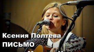 ПИСЬМО, ст. М. Цветаева, Ксения Полтева в Обнинске, ОАЗИС 2016