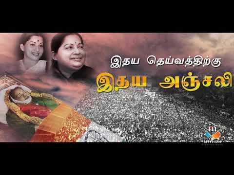 இதய தெய்வத்திற்க்கு இதய அஞ்சலி - Tribute to J.Jayalalithaa Amma First year Dead Anniversary
