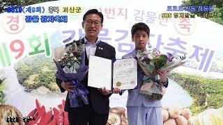 트로트신동★정동원★충북 괴산군 홍보대사 위촉식 축하공연(SBS영재발굴단 녹화현장)