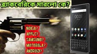 শেষ অবধি বন্ধ হয়ে গেল ব্ল্যাকবেরি | Fall of Blackberry | Why BlackBerry fail