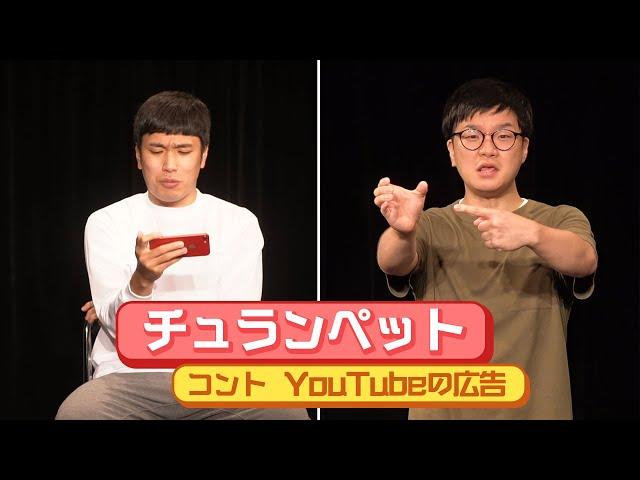 チュランペット「YouTubeの広告」