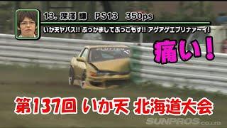 第127回 いか天 北海道大会  ドリ天 Vol 65 ⑤