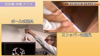 【家具転対策PV】今すぐ出来る家具転対策(取付指導編)