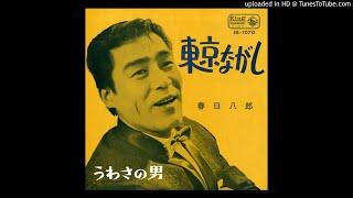 '64 作詞:原由記、作曲:塩谷純一 http://morikei.web.fc2.com/index.h...