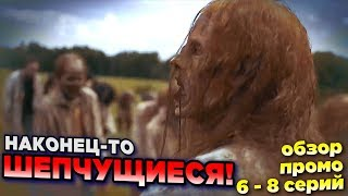 Ходячие мертвецы 9 сезон 6 - 8 серии - ШЕПЧУЩИЕСЯ ИДУТ! - Обзор Промо