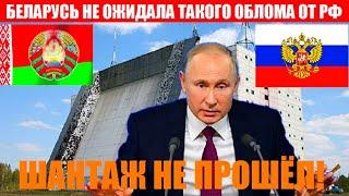 ШАHТАЖ НЕ УДАЛСЯ: России больше не нужна РЛС «Волга» в Беларуси