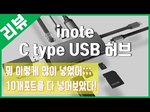 [리뷰] 삼성DEX와 찰떡 궁합!! 뭐가 필요할지 몰라 모두 넣어보았다! - USB C 허브 inote FS CH51P