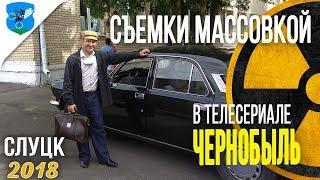"""Съемки массовкой в сериале """"Чернобыль"""". Козловичи, август 2018 года"""
