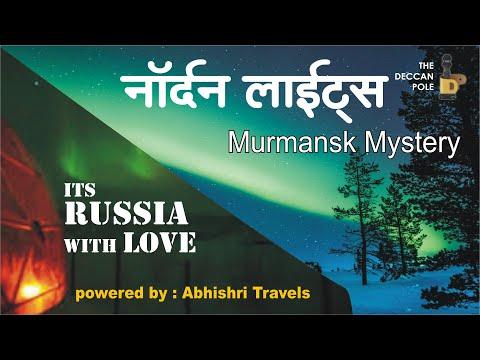MURMANSK MYSTERY | NORTHEN LIGHTS | ट्रॅव्हल गप्पा | नॉर्दन लाईट्स | #AuroraBorealis