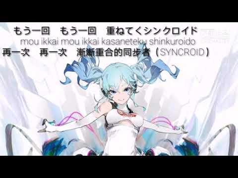 【初音ミク】ビートシンガー (節奏同步者/Beat Syncer) 中日羅歌詞 Romaji Lyrics