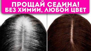 Не смывается не жжет волосы Натуральная краска для седых волос
