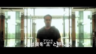コードネーム:プリンス(字幕版) (予告編)