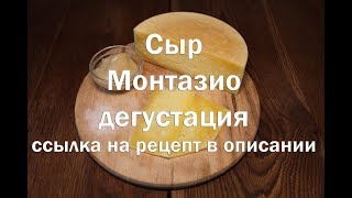 Сыр монтазио вызревание два месяца  Дегустация , ссылка на рецепт в описании видео