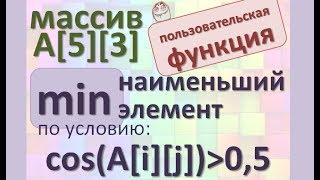 Задача11 Бл-сх С++ Mathcad Двумерный массив найти min наименьший элемент по условию, пользов функция