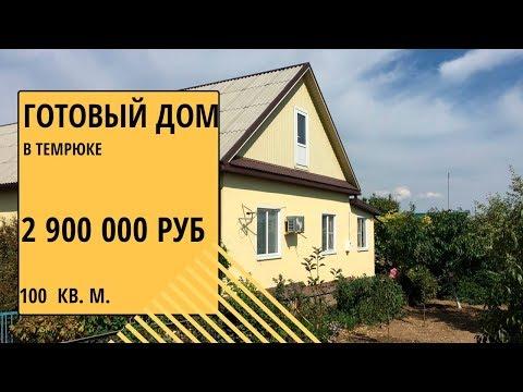 Купить готовый дом в Темрюке | Переезд в Краснодарский край