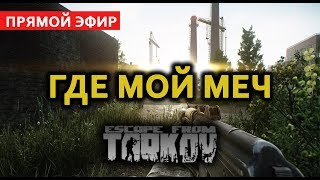 🔴Escape from Tarkov ГД...