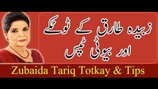 Zubaida Aapa  Ka Zabardast Totkay & Beauty Tips