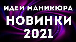 НОВИНКИ ИДЕЙ МАНИКЮРА 2021 ДИЗАЙН НОГТЕЙ ГЕЛЬ ЛАКОМ ТРЕНДЫ 2020 2021 ФОТО Nail Art Design