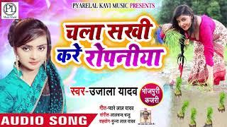 चला सखी करे रोपनीया - #Ujala Yadav - भोजपुरी #कजरी - Chala Sakhi Kare Ropaiya - Bhojpur Songs 2019