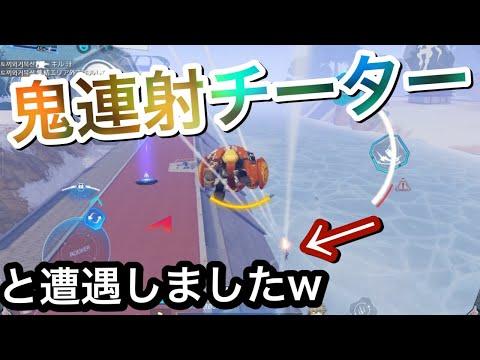 【機動都市X】スナイパーを超速連射してくるチーターがやばすぎたwwww