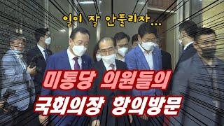 """미통당 의원들의 국회의장 항의방문 """"완존 삐짐"""""""