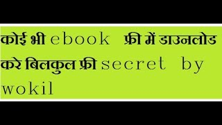 How to download any ebook, pdf and articles 100% free [HINDI/URDU]