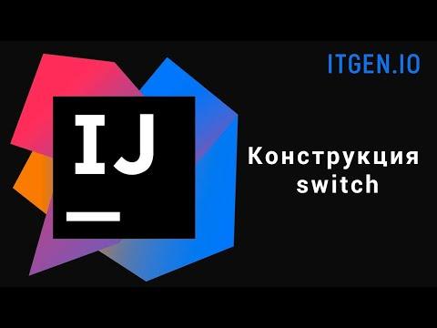 Уроки по Java. Условная конструкция Switch-case