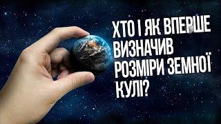 Хто і як вперше визначив розміри Земної кулі?