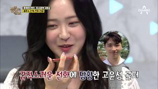 ☎풍문쇼 단독☎ 유소영, 방송 중에 연인 고윤성에게 전화 연결?!