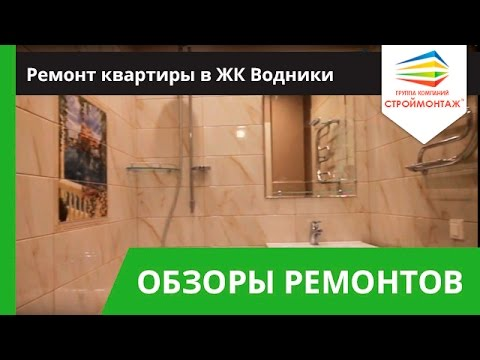 Видео Ремонт под ключ краснодар