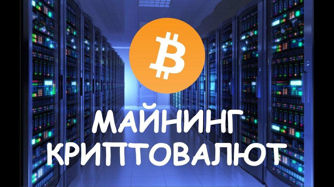 С чего начать майнинг криптовалют криптовалюта курс упал