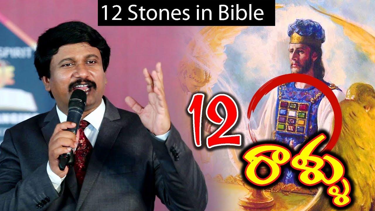 బైబిల్ లో ఉన్న 12 రాళ్లు- 12 Stones in Bible |Bible Deep Insight Messages|