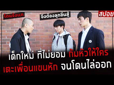 ( สปอยหนังเกาหลี ) เด็กใหม่ ที่ไม่ยอมก้มหัวให้ใคร เตะเพื่อนแขนหัก จนโดนไล่ออก : justice high
