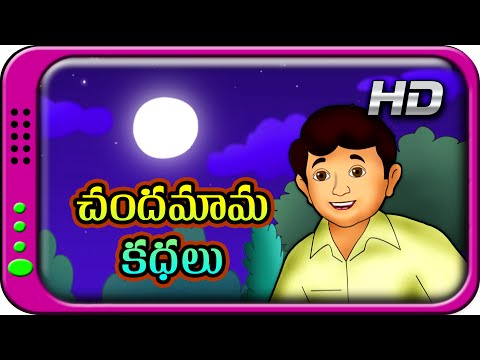 Chandamama Kathalu | Telugu Stories for Kids | Moral Short Story for children