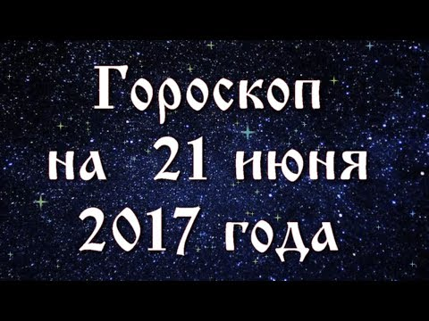 Гороскоп на 21 февраля 2017 года для знака Близнецы