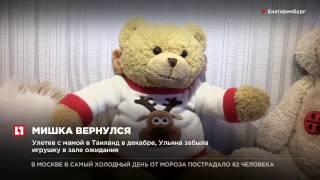 Сотрудники аэропорта в Екатеринбурге вернули юной пассажирке потерянную игрушку
