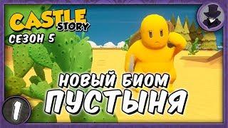 CASTLE STORY 1  СЕЗОН 5  НОВЫЙ БИОМ ПУСТЫНЯ